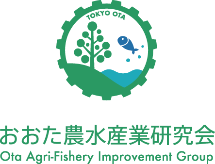 おおた農水産業研究会 Ota Agri-Fishery Improvement Group
